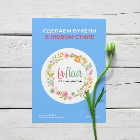 Дизайн листовок в Москве