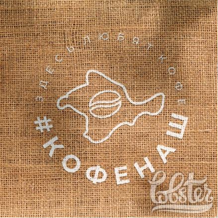 разработка логотипа для кофейни Кофенаш