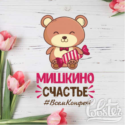 логотип для компании Мишкино счастье